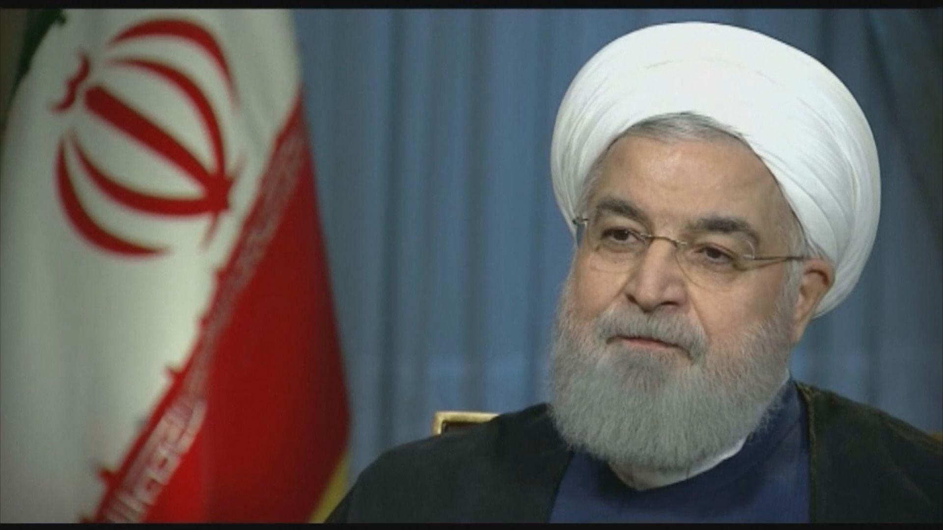 魯哈尼稱若獲美方尊重伊朗或願意談判