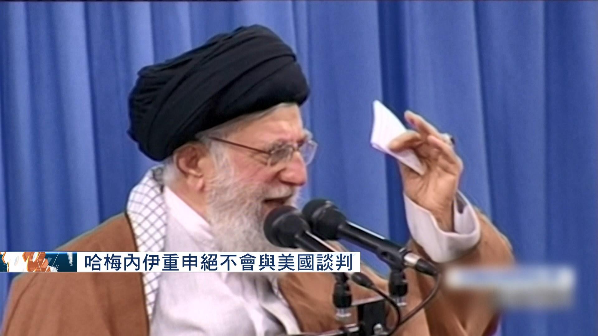 哈梅內伊重申絕不會與美國談判