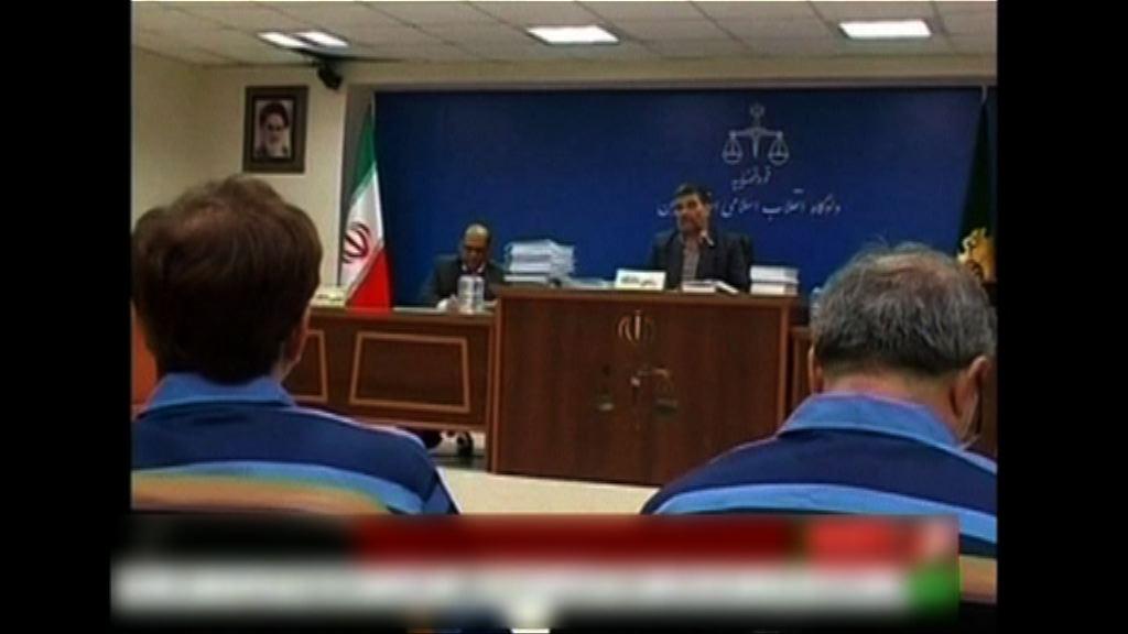 伊朗富商挪用公款罪成被判死刑