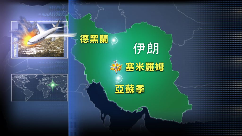 伊朗內陸機墜毀 搜索工作困難