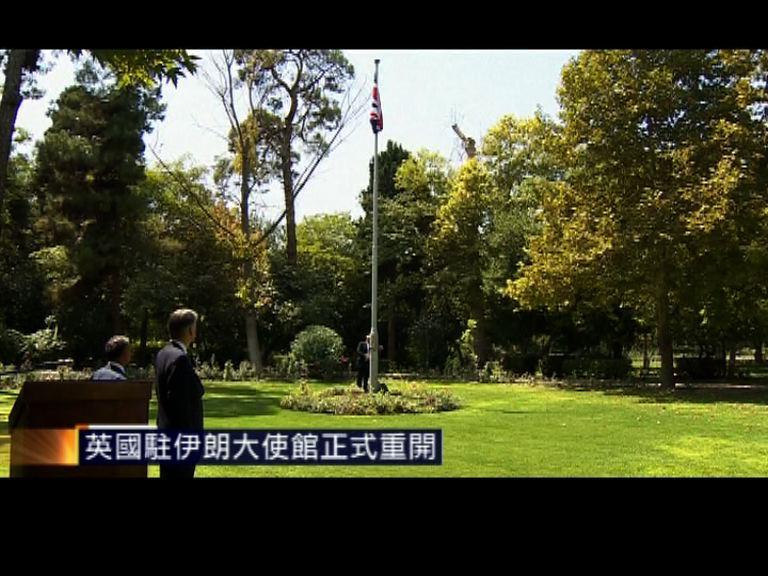 英國駐伊朗大使館正式重開