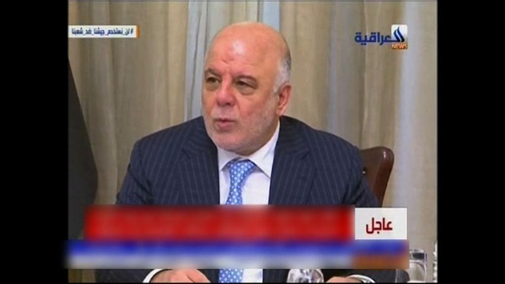 伊拉克政府稱已接管基爾庫克省