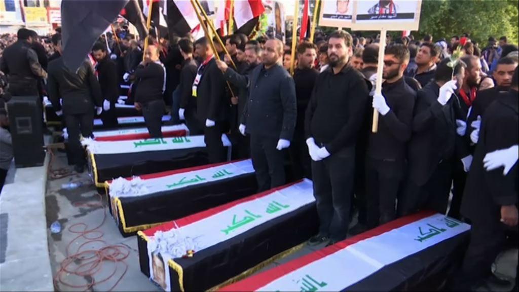 伊拉克有示威悼早前喪生的反政府示威者