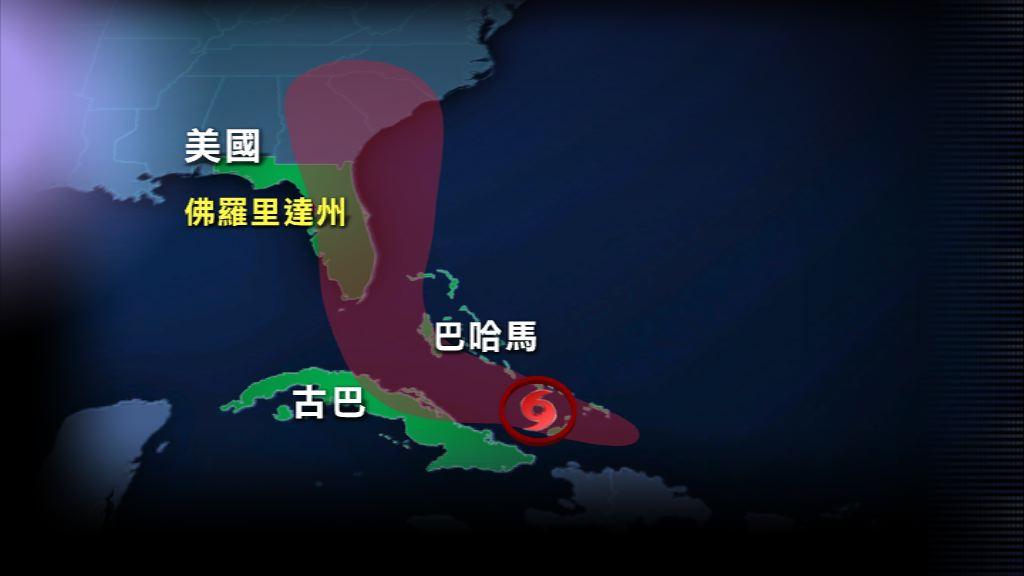 颶風艾爾瑪將吹襲古巴及巴哈馬