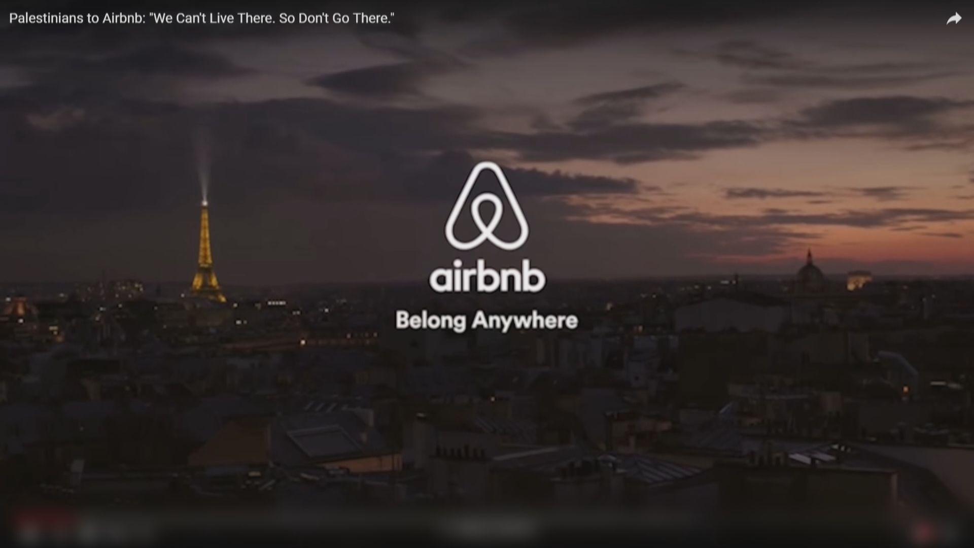 Airbnb停止出租以色列殖民區民宿