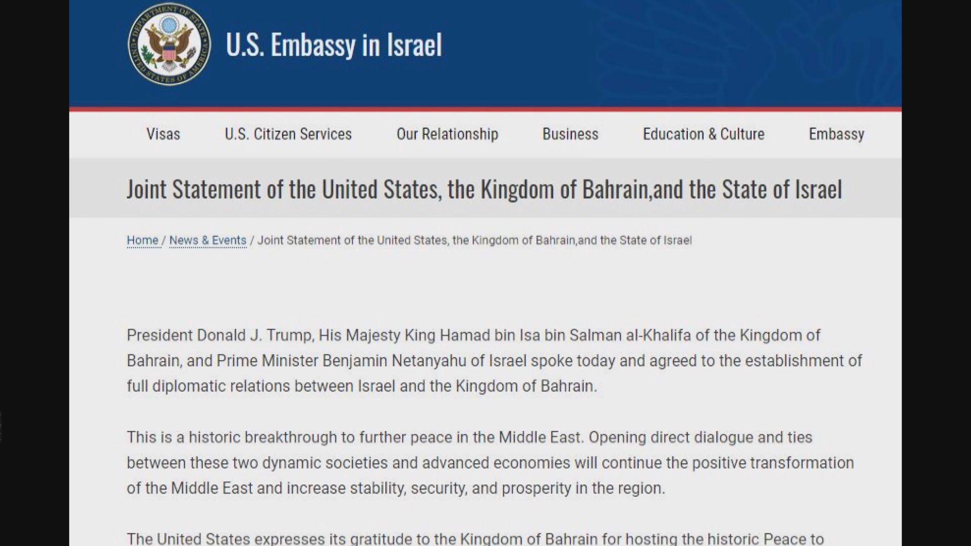 以色列及巴林同意建立全面外交關係