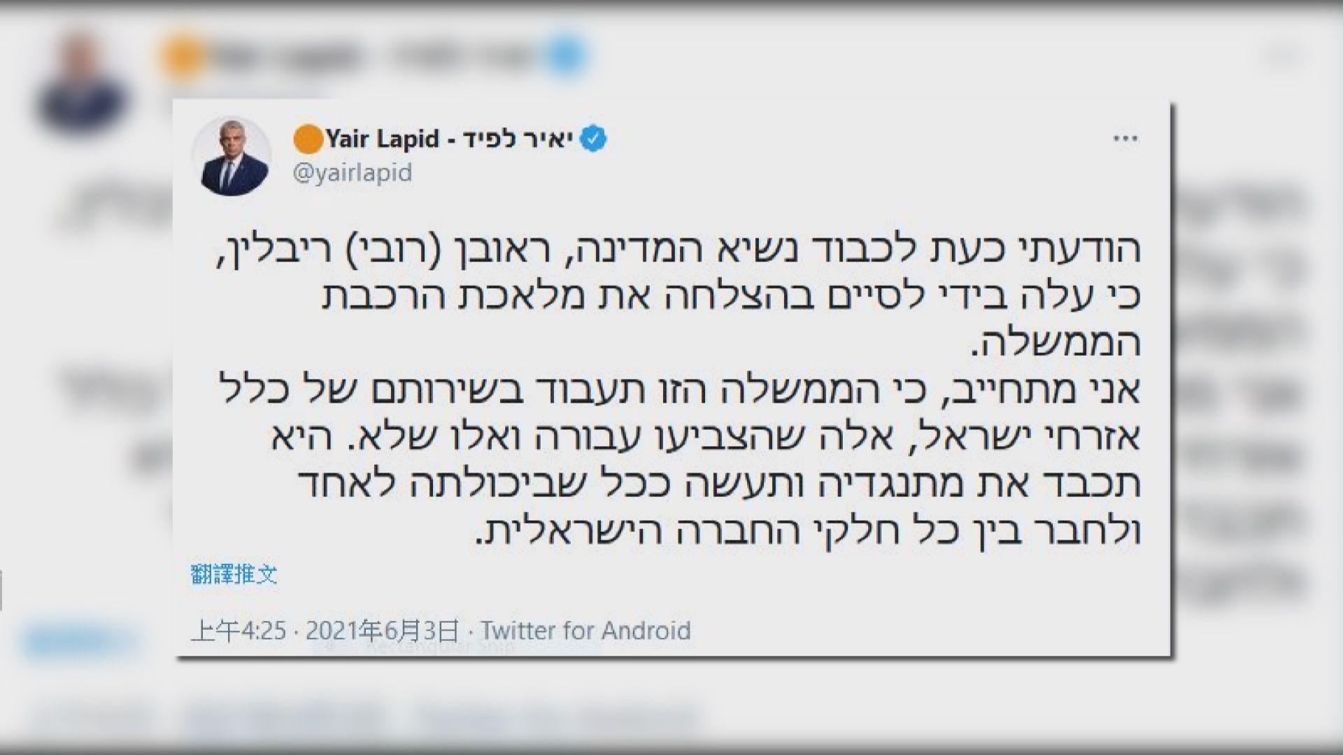 以色列在野黨成功組建新聯合政府 內塔尼亞胡長達12年執政或告終