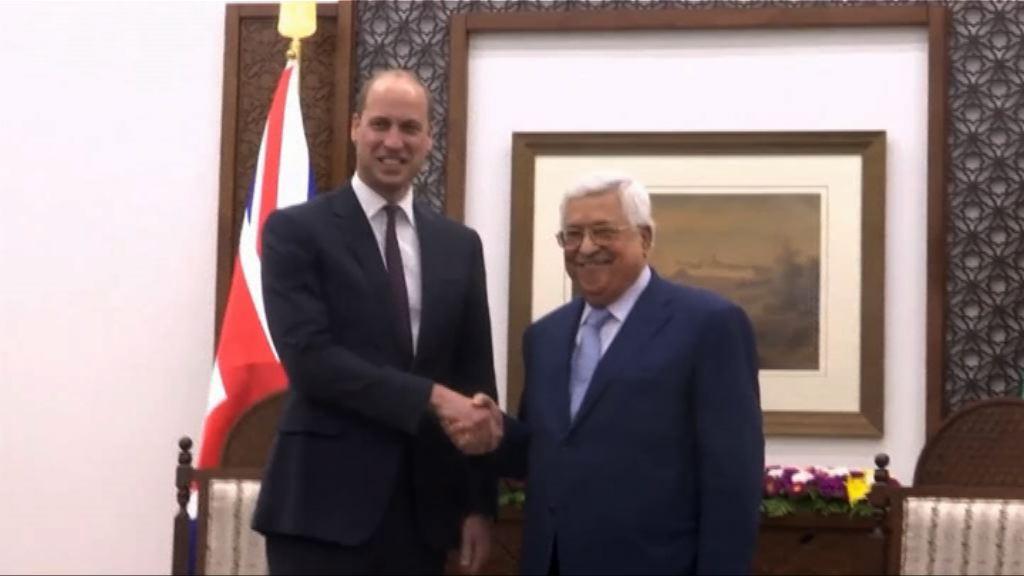威廉繼續中東之旅會晤阿巴斯