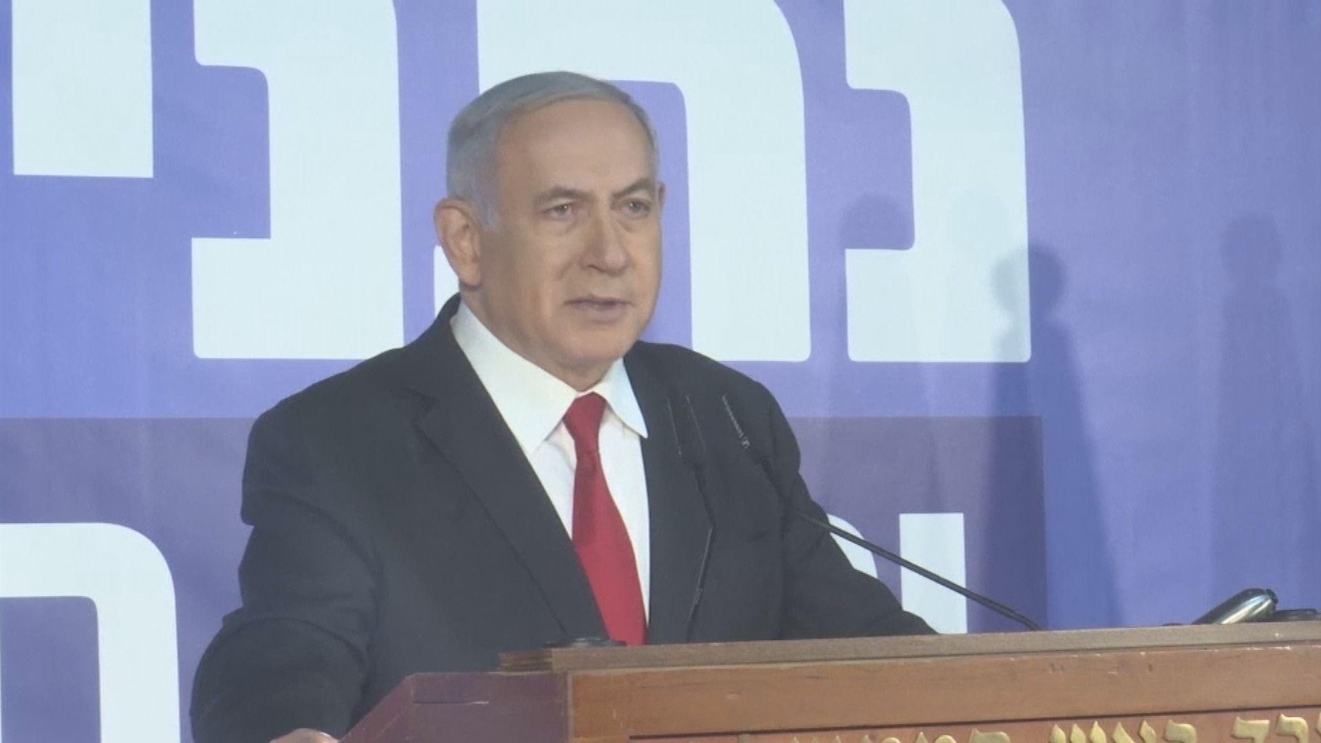 以色列分別有支持及反對總理內塔尼亞胡示威