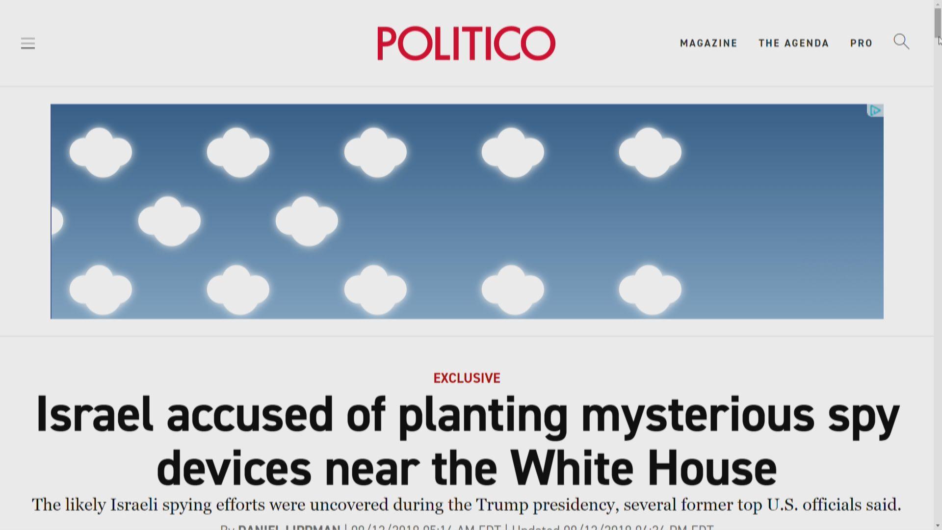 美媒指當局發現以色列監控白宮後選擇不追究