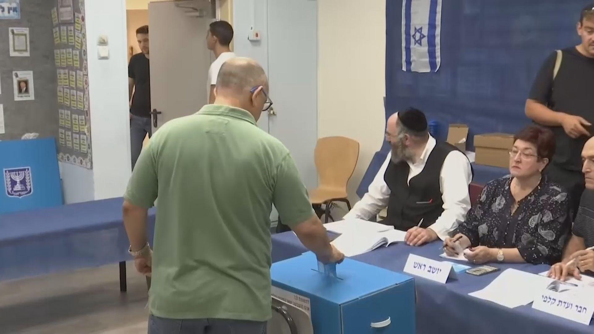 以色列大選無政黨過半數料需籌組聯合政府