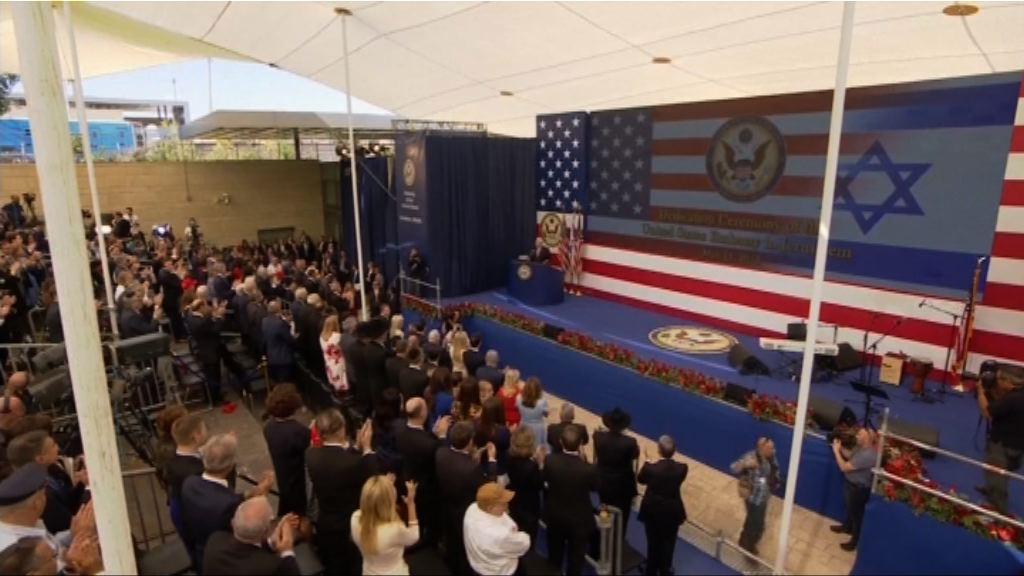 美國遷到耶路撒冷大使館開幕