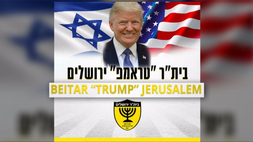 以色列有球會改名加入「特朗普」