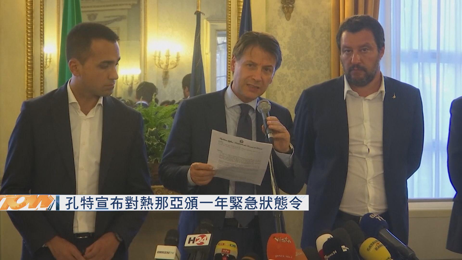 意總理孔特宣布對熱那亞頒一年緊急狀態令