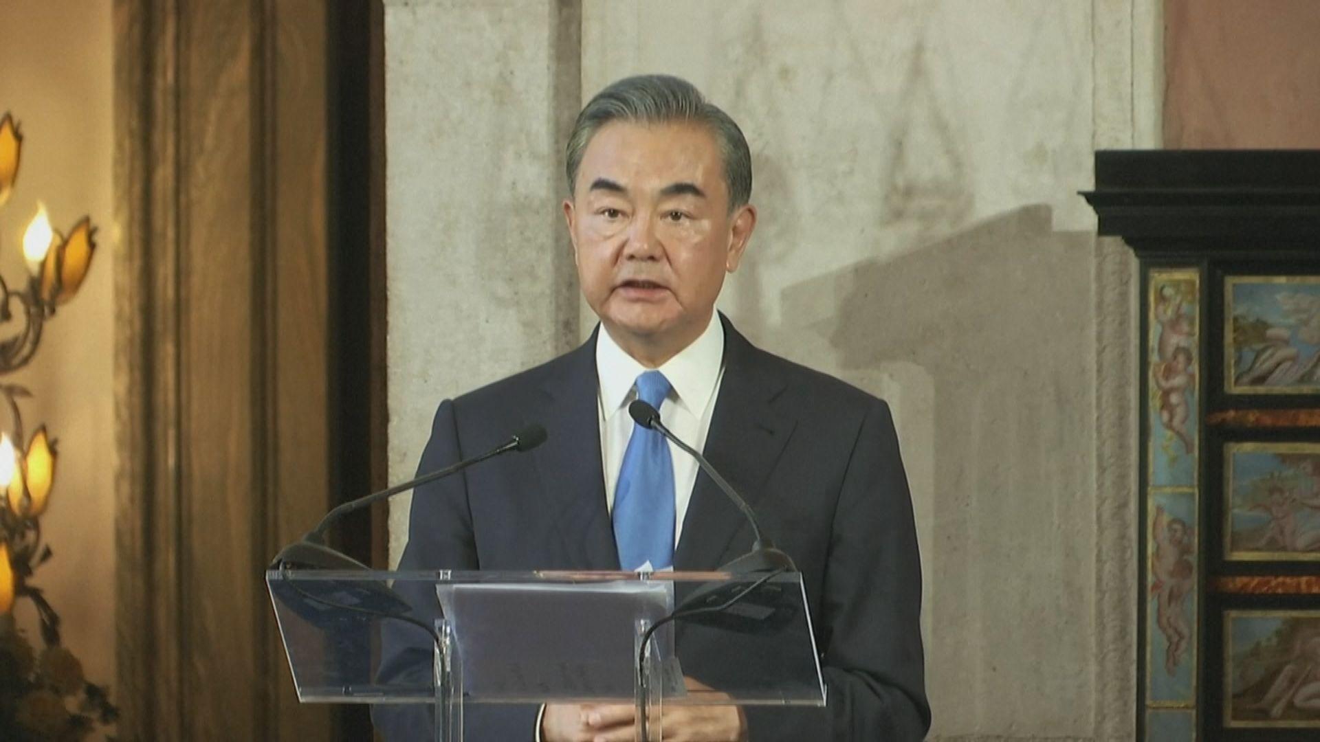 王毅抵意大利訪問 談及香港議題
