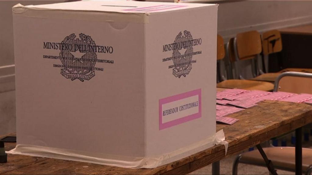 意大利周日舉行修憲公投