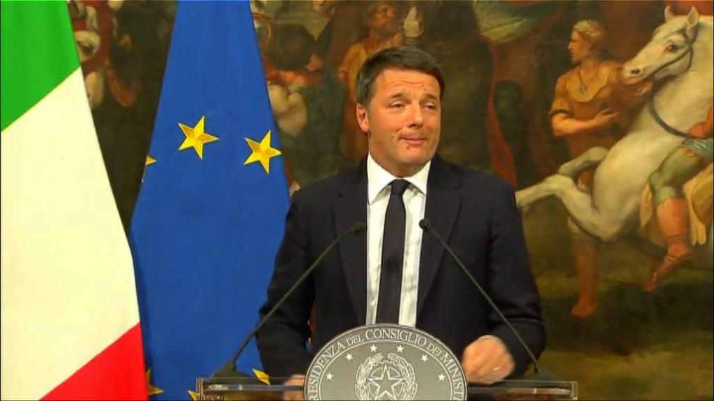 意大利修憲公投被否決 總理倫齊將請辭