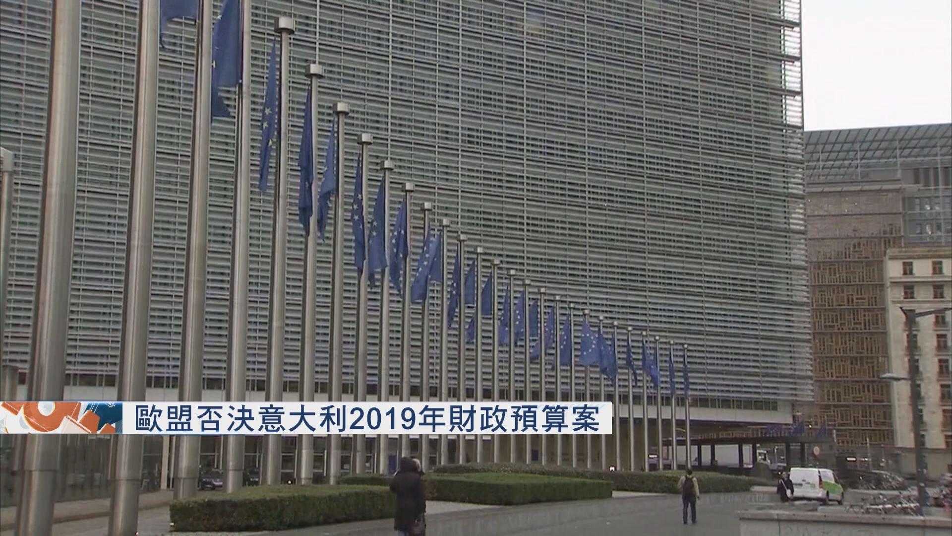 歐盟否決意大利2019年財政預算案