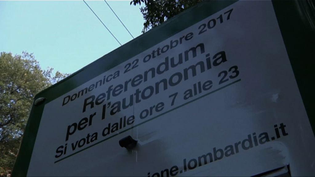 意大利兩大區公投爭更大自治權