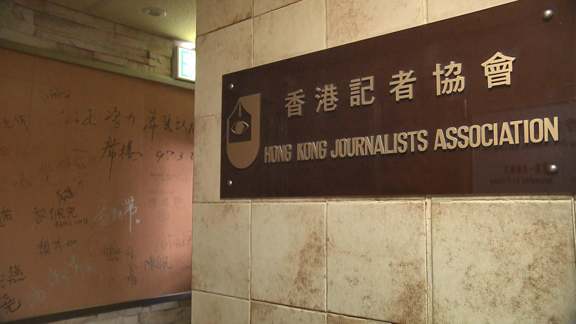 記協強烈譴責警方針對性阻撓商台記者採訪