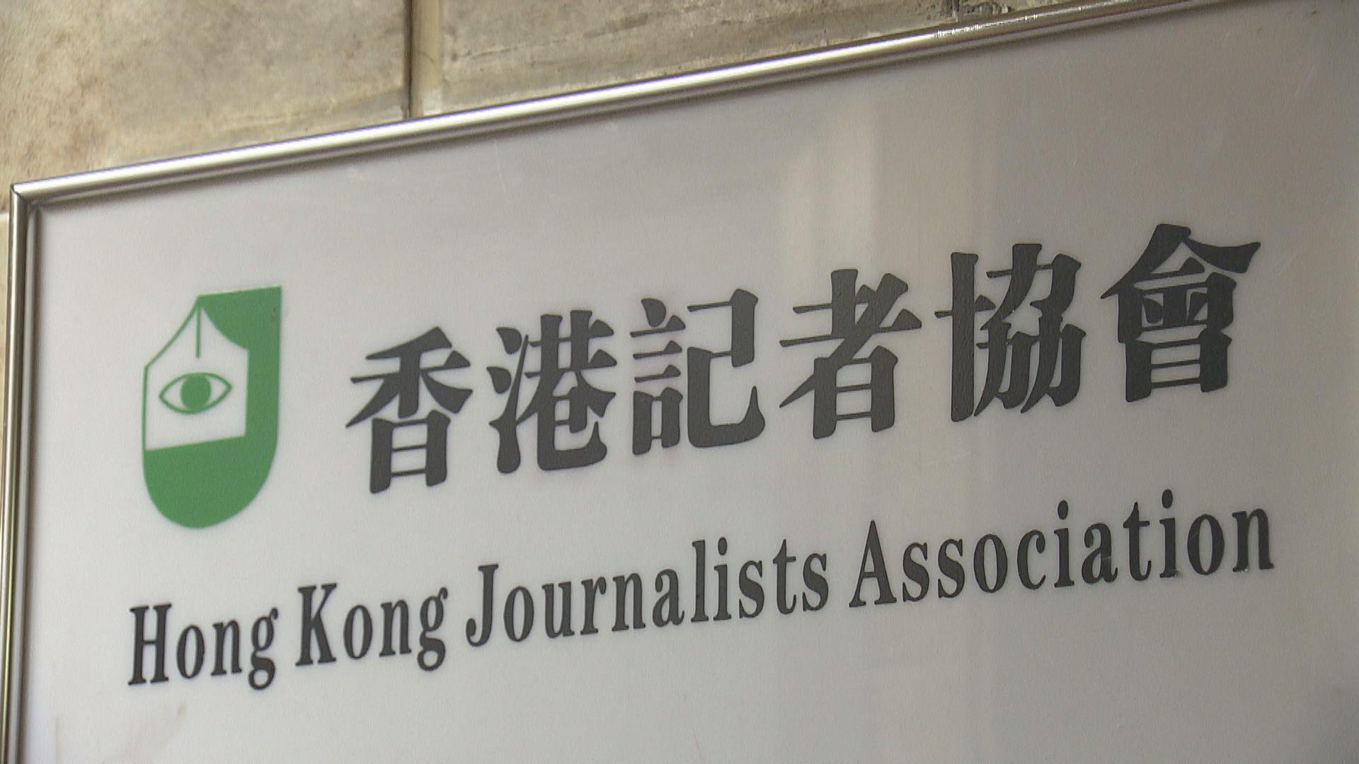 記協去信特首要求嚴懲違法襲擊記者的警員