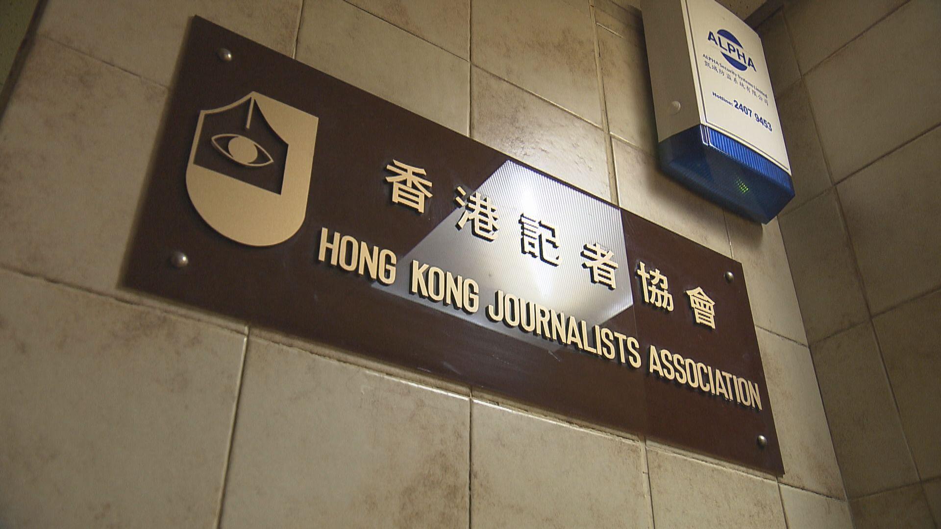 記協對本港記者赴澳門採訪被拒入境表示極度遺憾