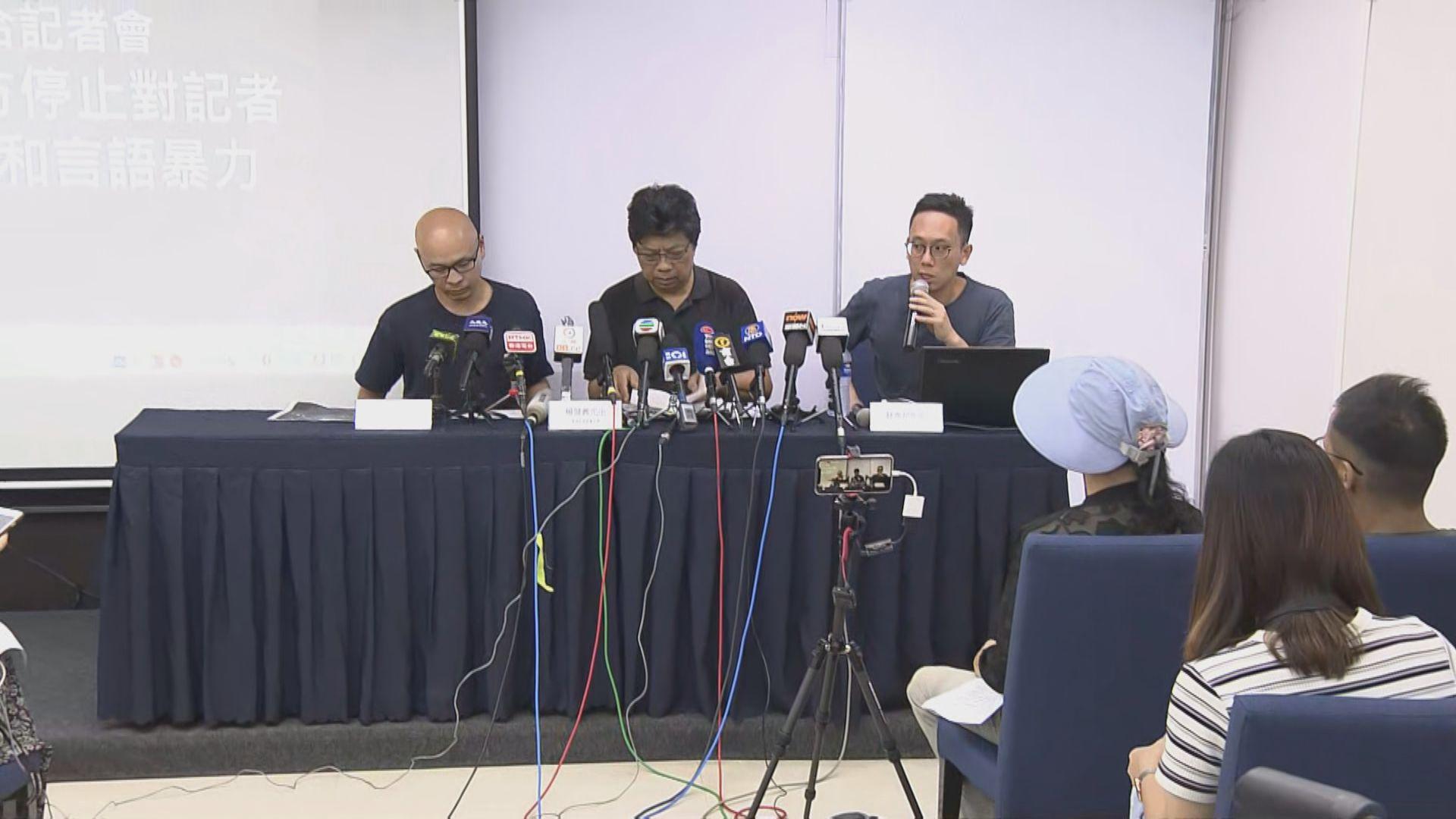 記協指警方企圖合理化警員針對記者行為