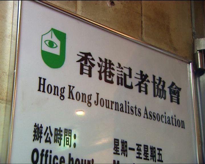 記協:新聞自由陷最黑暗一年