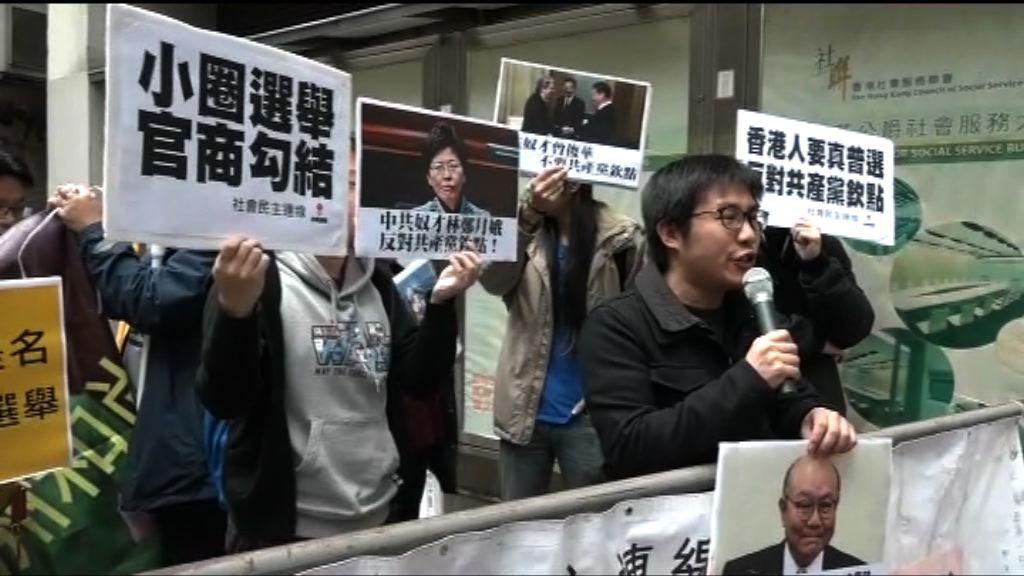 團體到記協候選人論壇外示威