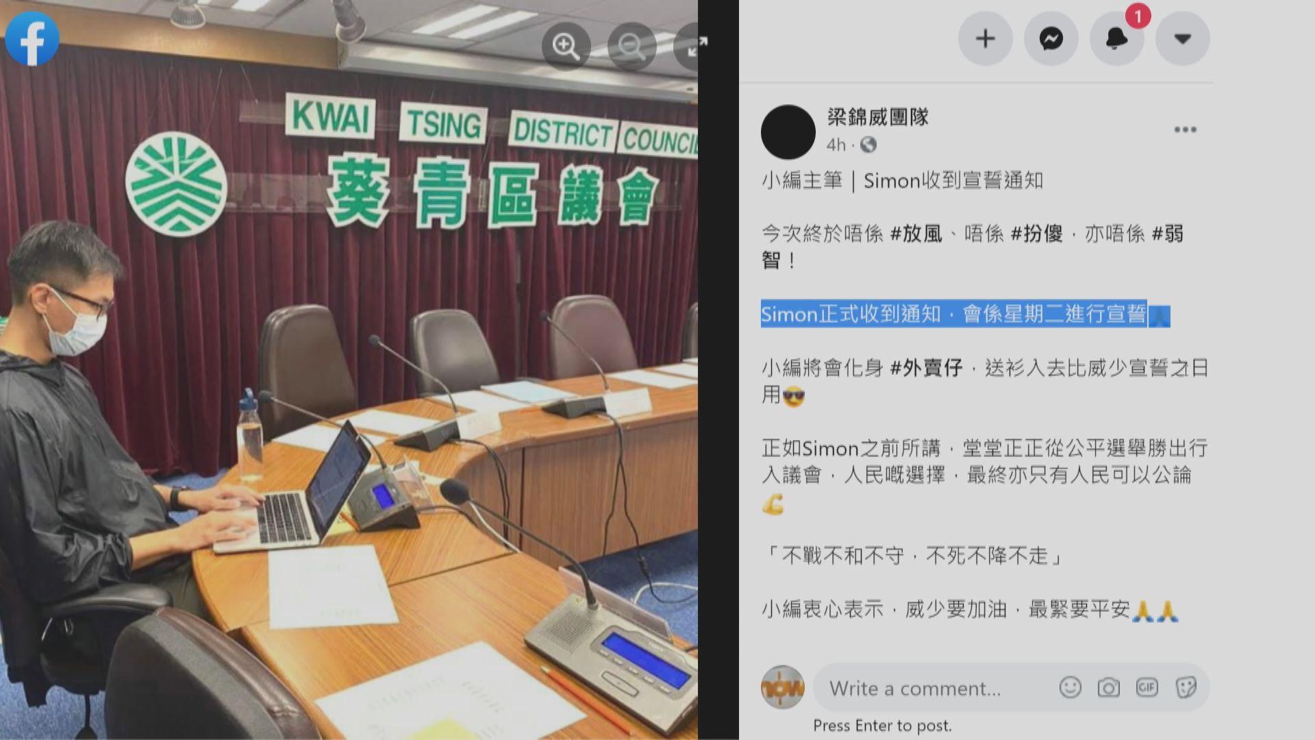 正還柙梁錦威獲政府安排周二宣誓
