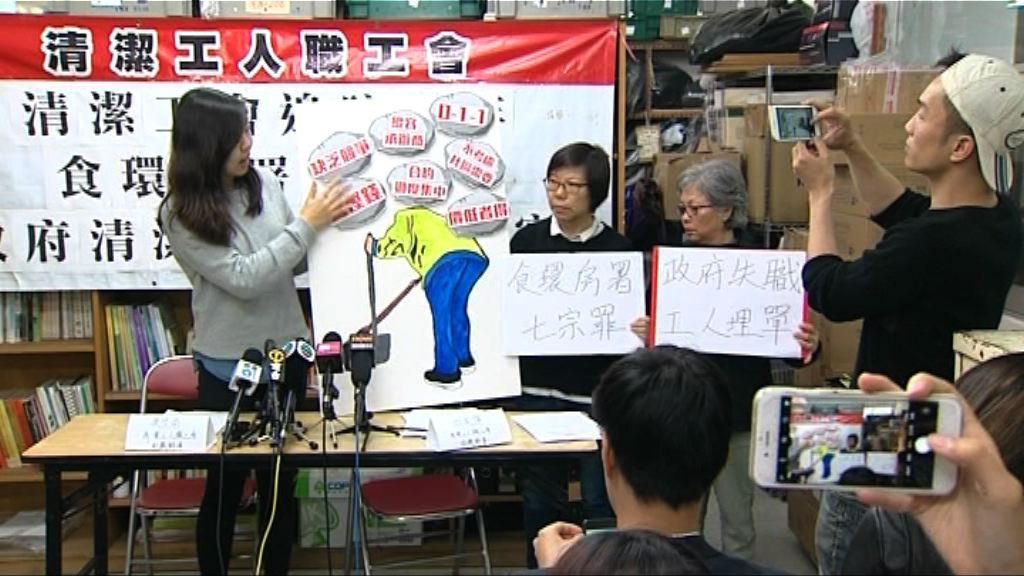 工會指外判清潔合約集中五公司投得欠競爭