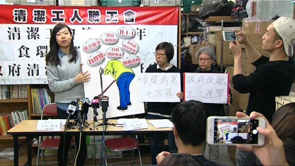 工會指有外判清潔商投標價低於最低工資升幅