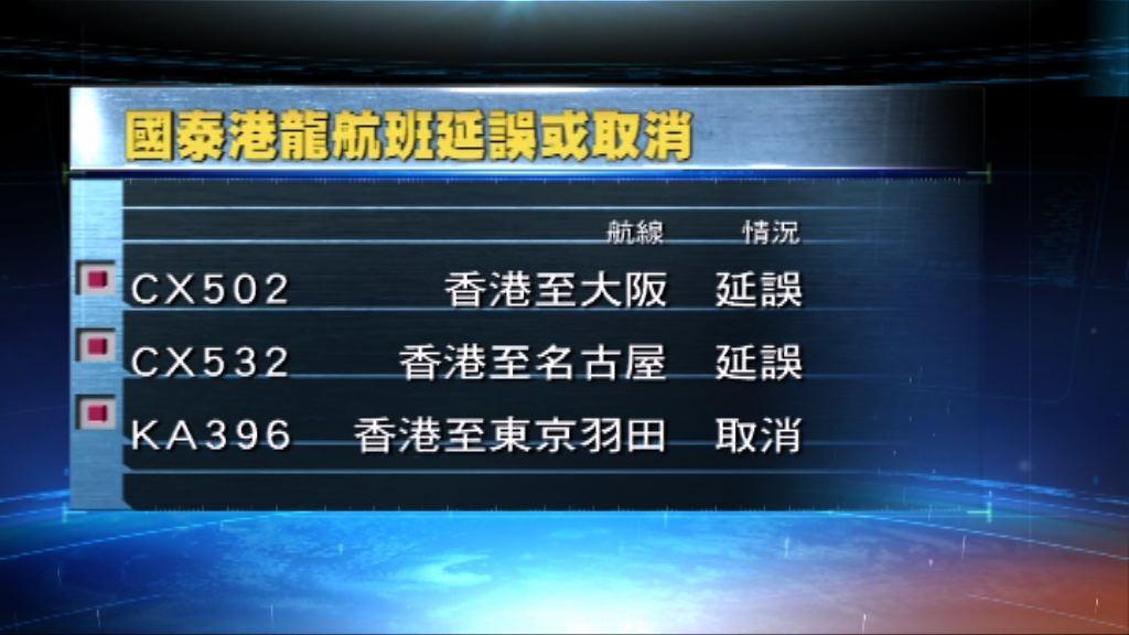多班來往日本航班須改期或取消