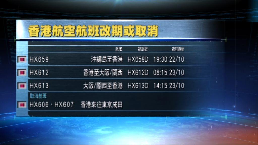 受颱風影響 多班來往日本航班須改期或取消