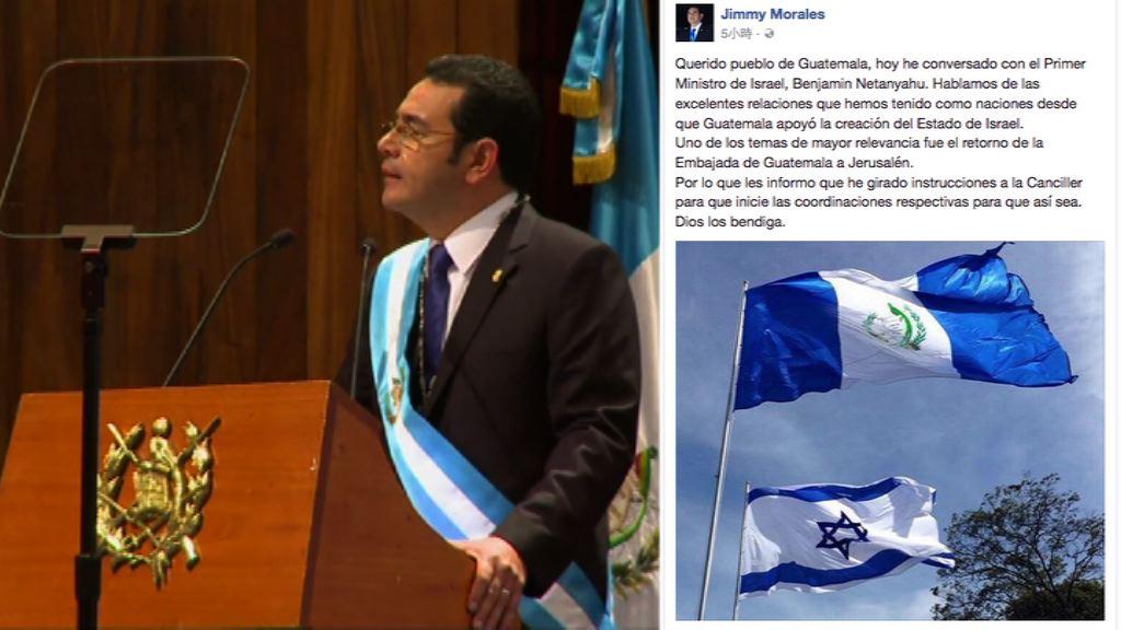 危地馬拉擬於耶路撒冷設大使館