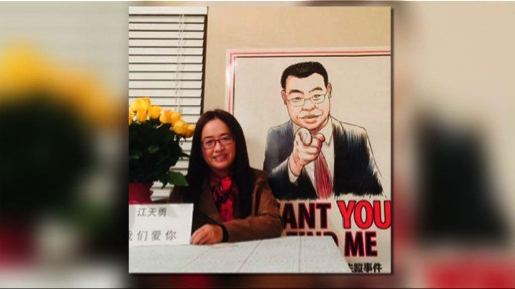 涉顛覆國家政權 江天勇妻子:丈夫被迫認罪
