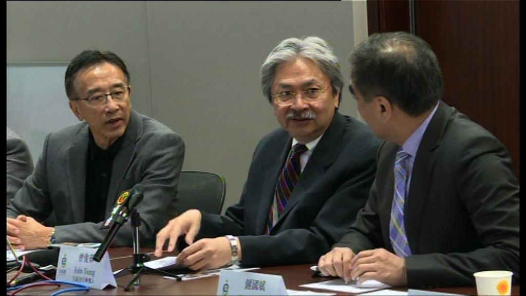 曾俊華與自由黨成員會面