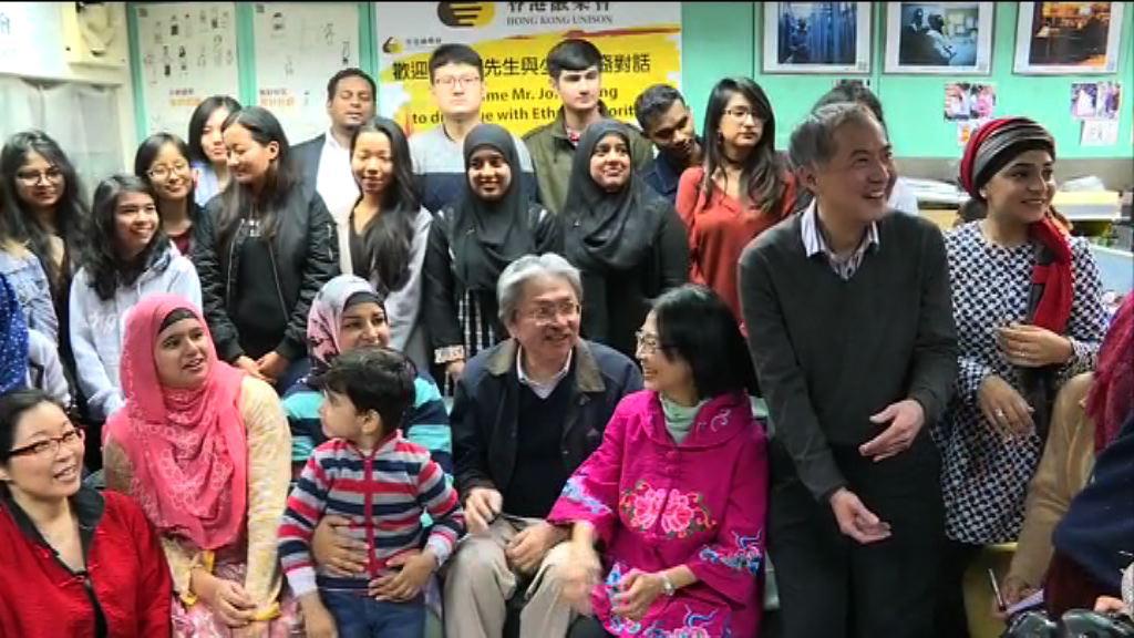 曾俊華與少數族裔團體見面