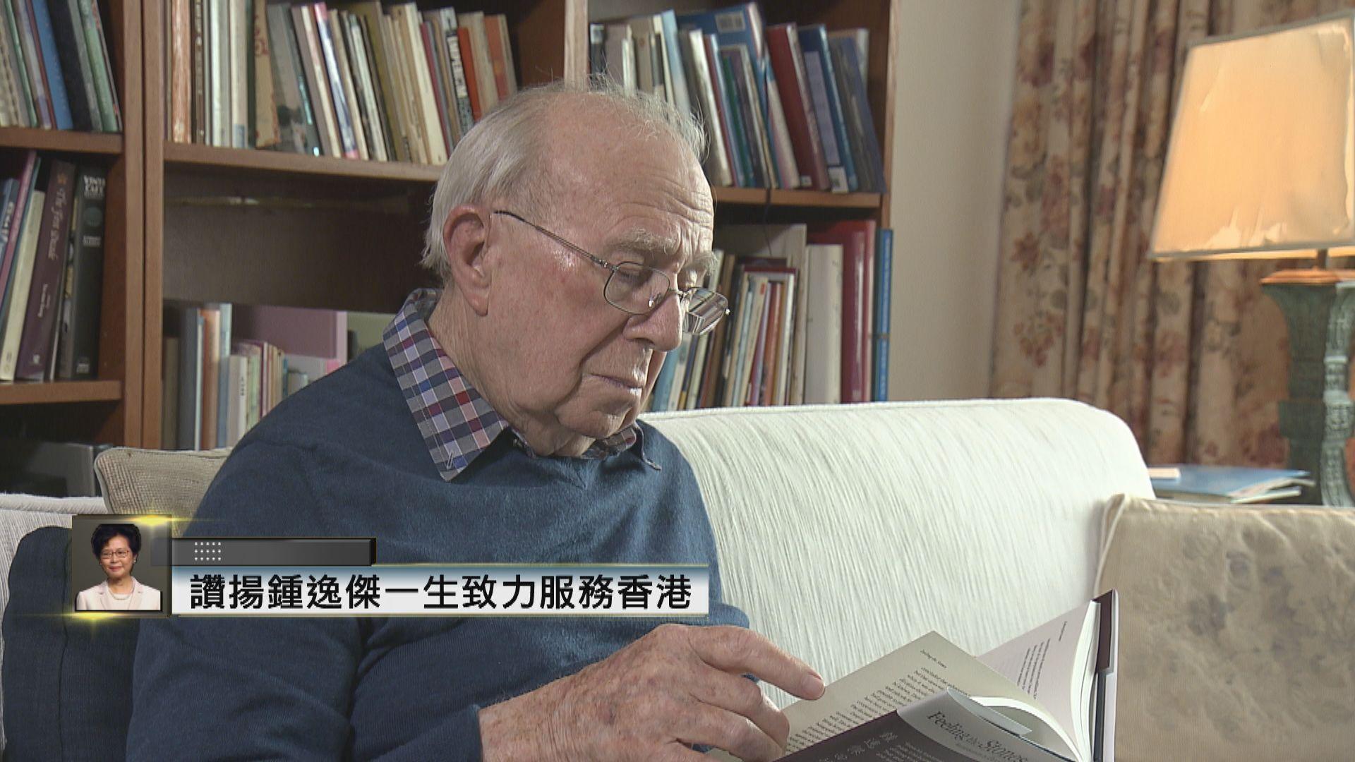 林鄭月娥讚揚鍾逸傑一生致力服務社會