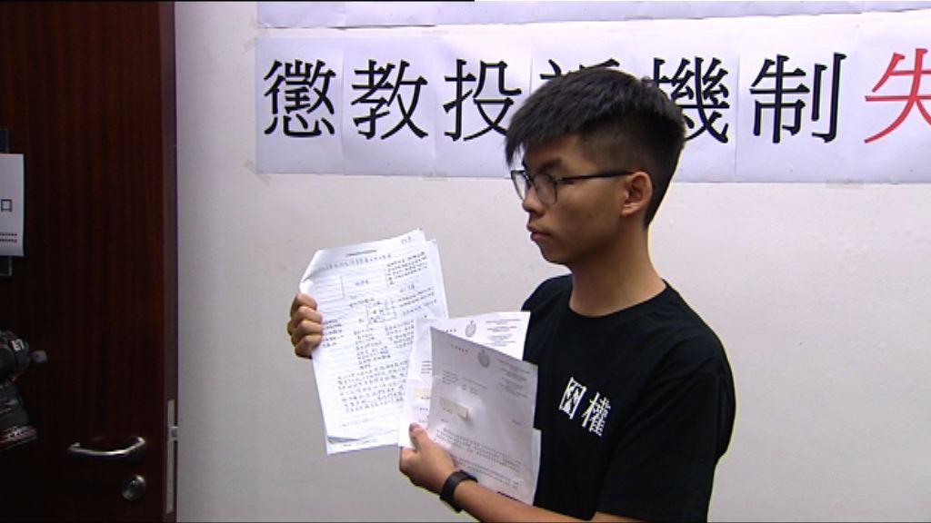 黃之鋒投訴懲教署處理囚犯投訴黑箱作業