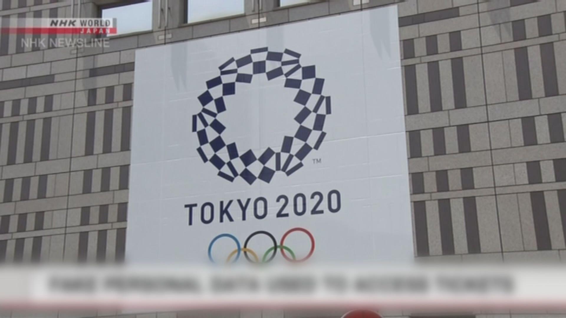 東京奧運近七千門票被假帳號購入而作廢