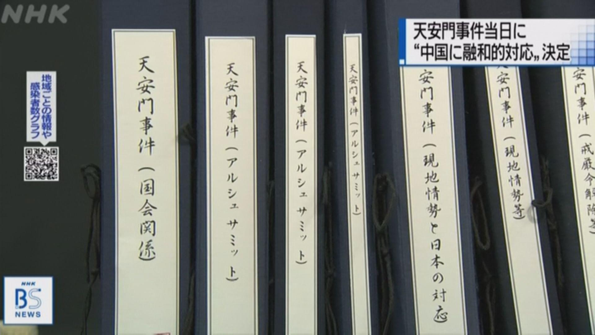 日政府公開外交文件 天安門事件後以和睦方針應對中國