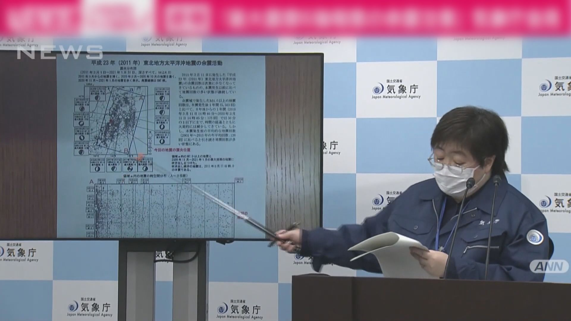 日本專家認為今次福島地震為311大地震餘震
