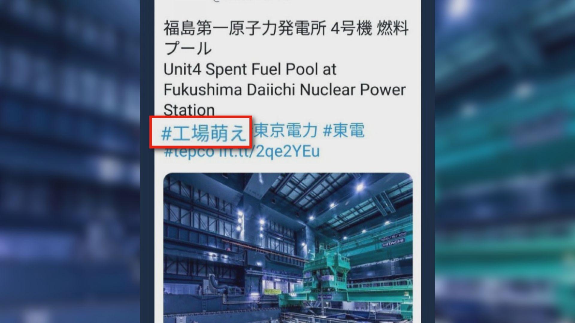 日本東電為在網上使用不恰當搜索標籤道歉