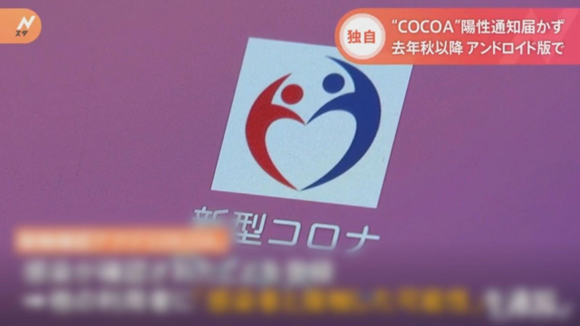 日本新冠病毒接觸應用程式出現漏洞 厚生勞動相致歉