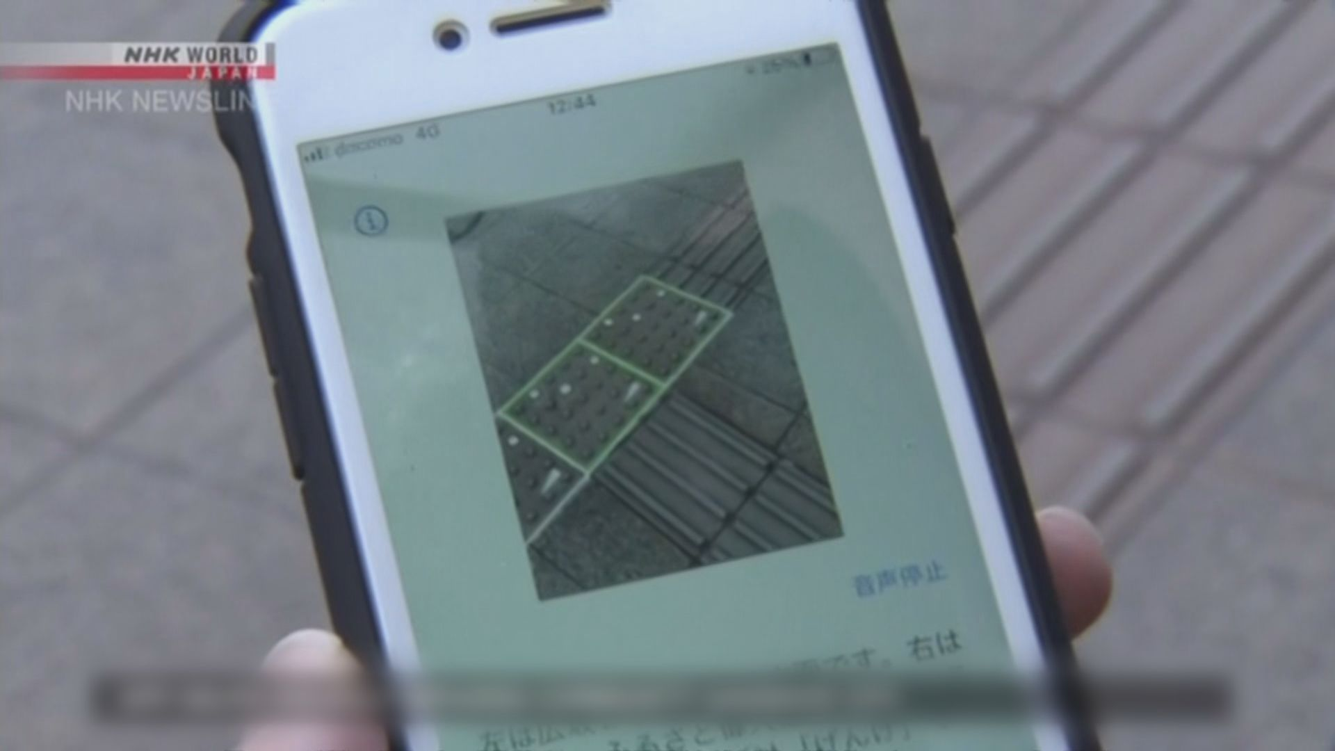 日本有應用程式助視障人士規劃行程
