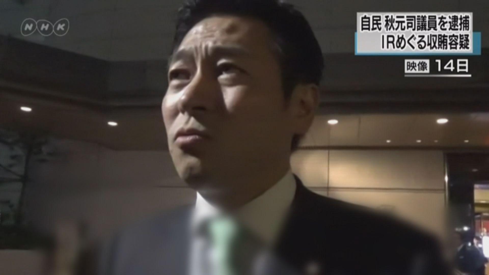 日本眾議員涉收受中國企業賄賂被捕