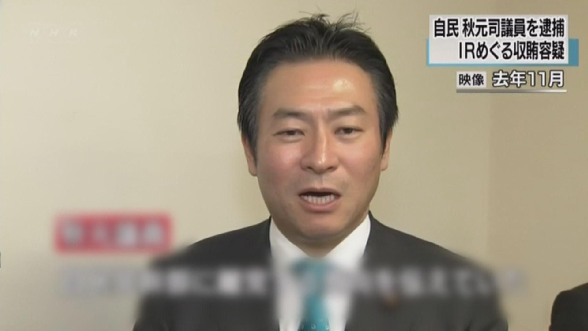 日本眾議員秋元司否認收受中國企業賄賂