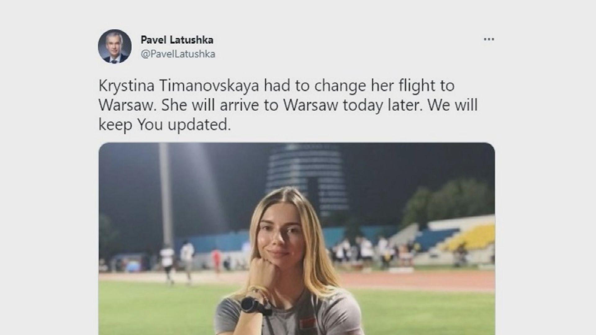 白俄奧運女跑手基於安全考慮改飛維也納