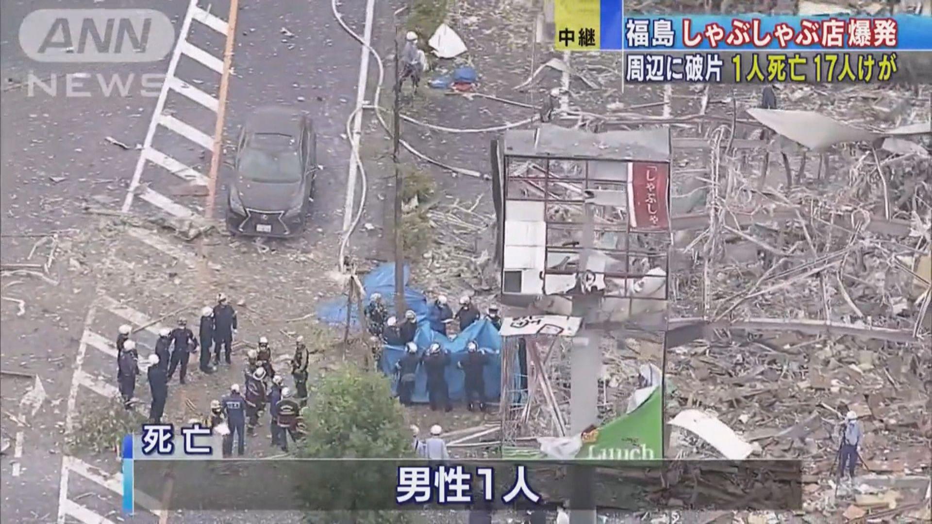日本福島縣食肆爆炸至少一死多傷